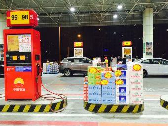中国石油淄博第八加油站