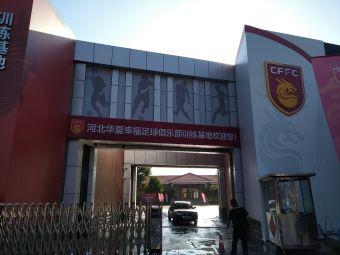河北华夏幸福足球俱乐部训练基地