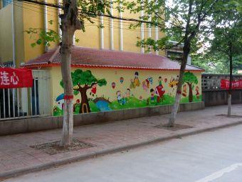 平光幼儿园