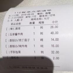 晋阳饭庄的图片