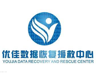 优佳数据恢复援救中心