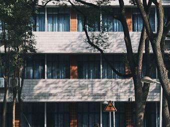 西华师范大学(老校区)