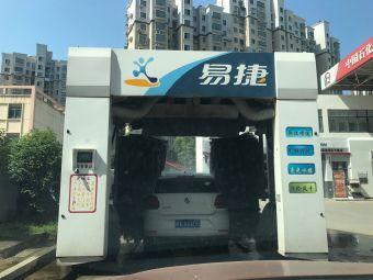 易捷汽车维修(云飞路店)