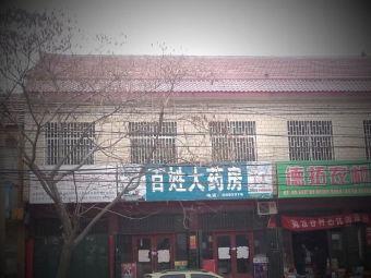 百姓大药房(健康路店)