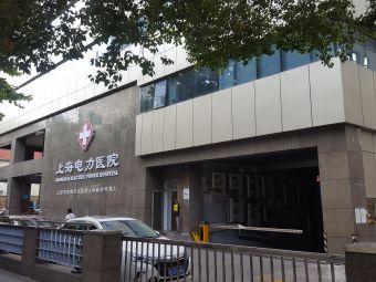 国家电网(上海电力医院)