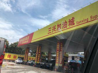 三兴加油站