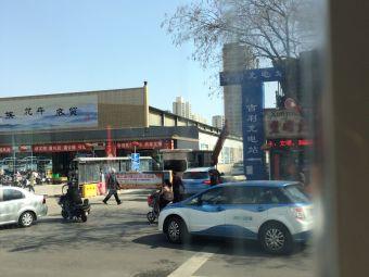 平阳路吉利充电站