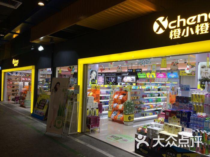 北京橙涩大众用品商城+