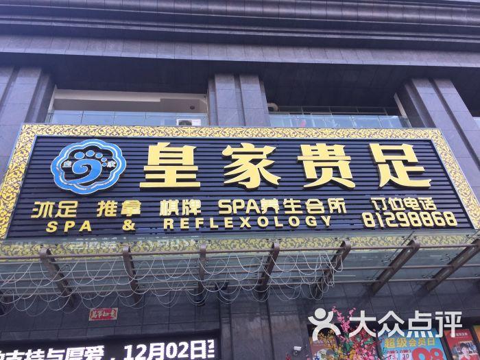 皇家贵足养生会所-门面图片-广州休闲娱乐-大众点评