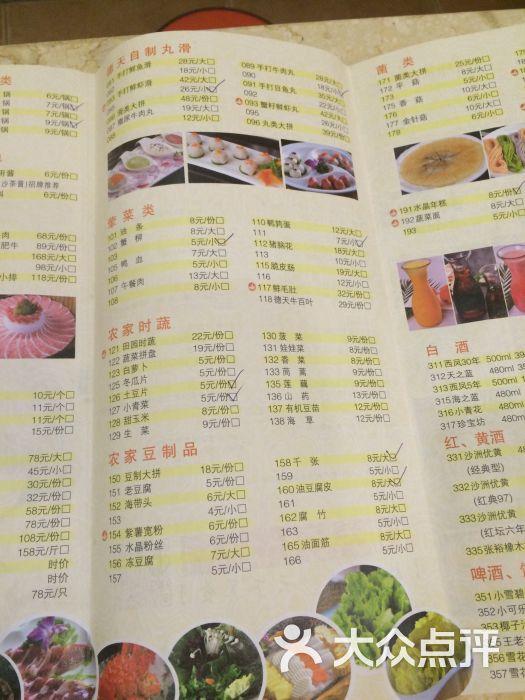 德天肥牛海鲜火锅(西善桥店)菜单图片 - 第2张