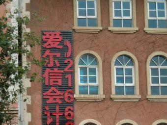 云南爱尔信会计学校(大理校区)