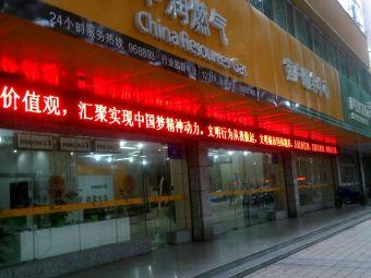 华润燃气 客户服务中心