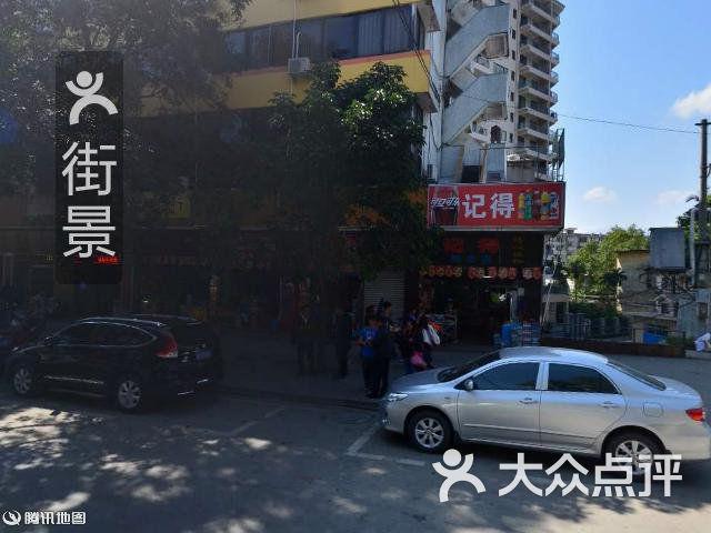陈记老鸭美食店 周边街景 3图片 五指山美食图片