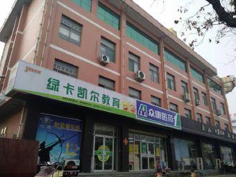 绿卡教育学校