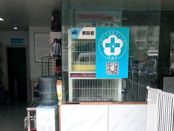 邦妮宠物医院