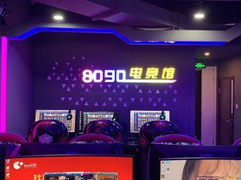 8090电竞馆