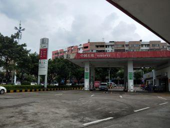 中国石化江门白沙加油站