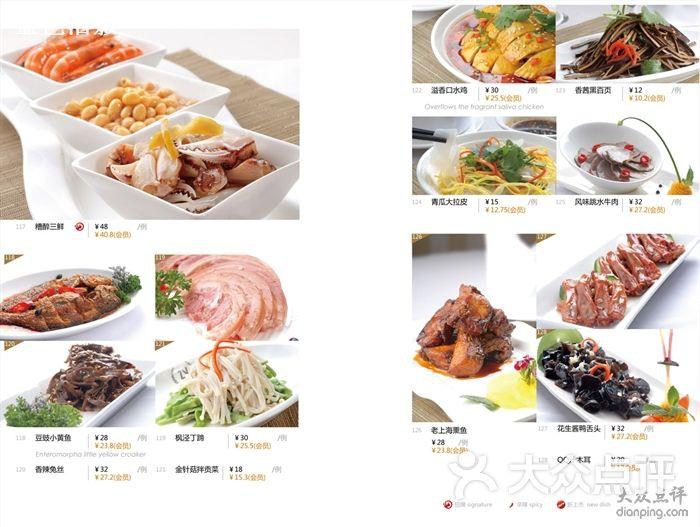 海上珍宜大酒店 菜谱 冷菜3图片