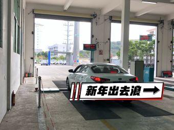 三亚永成机动车检测中心