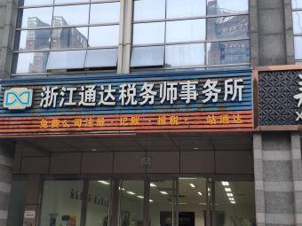 浙江通达税务师事务所