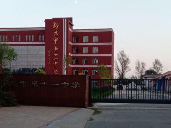 舒兰市第十一中学