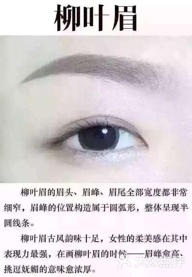 v·mei私人美甲美睫纹绣沙龙眉形设计图片 - 第268张图片