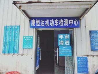 康恒达机动车检测中心