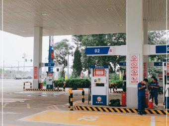 中国石油顺丰鑫成加油站