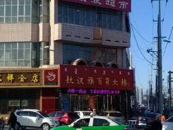 敖汉旗百货大楼