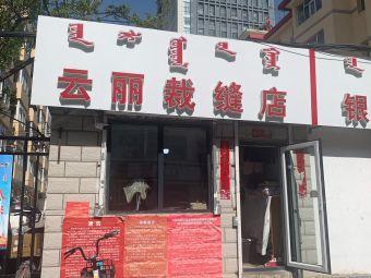 云丽裁缝店