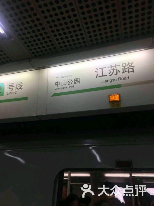 江苏路-地铁站图片 - 第48张