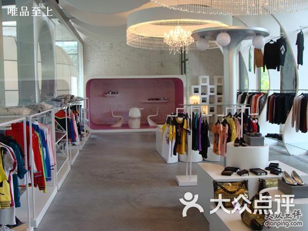 vipshop体验店图片 广州生活服务