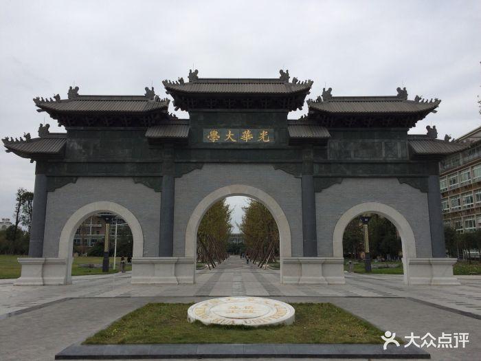 西南财经大学(柳林校区)图片