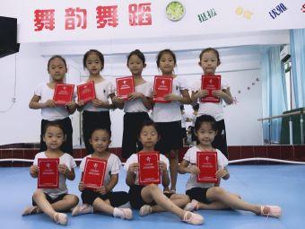 高唐舞韵专业舞蹈学校