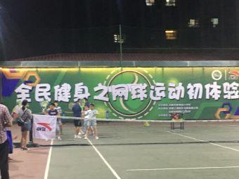 轻网网球俱乐部