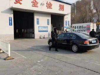 沈南检车线