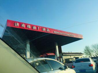 济南炼油厂油品加油站