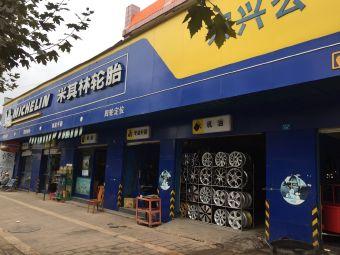 楚雄宏兴汽车保养服务中心