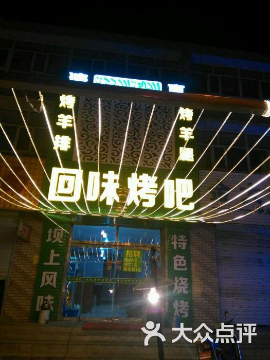 张北县回味烤吧-美食-张北县美食-大众下载网踪香大帝图片寻txt点评图片