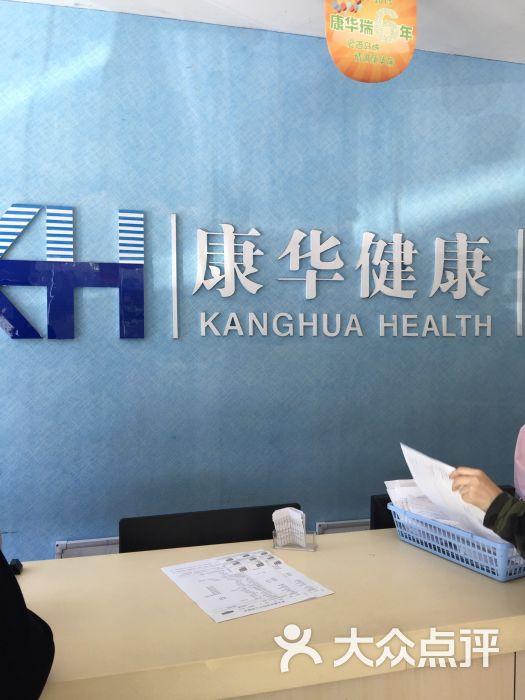 康华瑞(青岛康华体检中心)-图片-青岛医疗健康-大众
