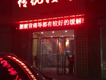 聚祥传统按摩(瓦房店总店)