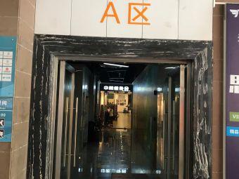 中国人寿保险股份有限公司客户服务中心