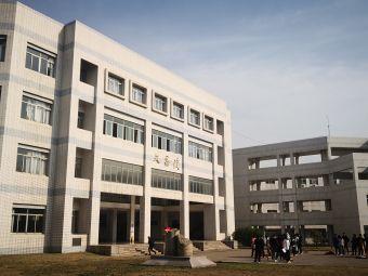 东南大学(浦口校区)
