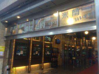 巴黎倫敦紐約米蘭戲院