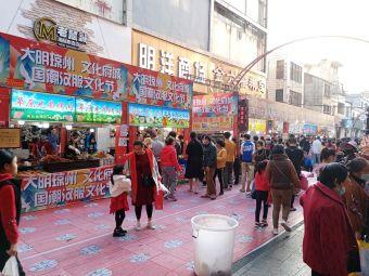 国潮汉服文化节