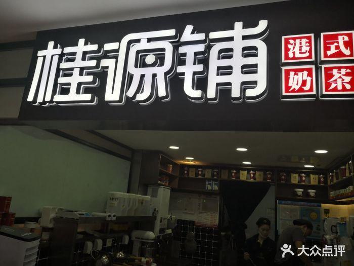 桂源铺港式奶茶(巴黎春天淮海路店)门面图片