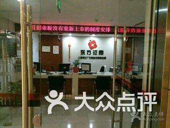 东方证券股份有限公司(广元西路营业部)