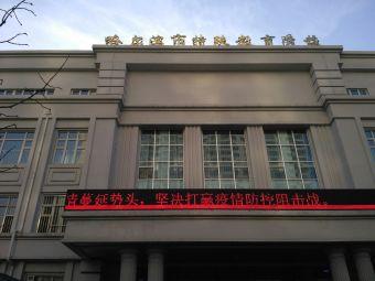 哈尔滨市特殊教育学校