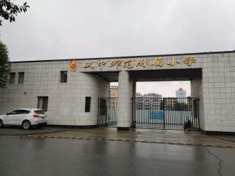 汉中师范附属小学