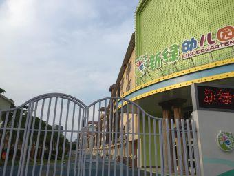 厦门市海沧区新绿幼儿园